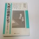 九州の儒者たち 儒学の系譜を訪ねて