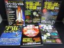 宇宙がわかる本/スペースシャトル全飛行記録―1981ー2011ラストフライ...