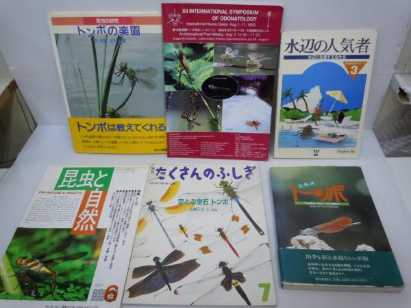 トンボの本 6冊 【写真参照】