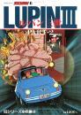 ルパン三世 PART2(100てんランド・アニメコレクション)