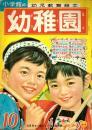 幼稚園 昭和35年10月号 第13巻第8号