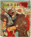 日清戦争寿語録