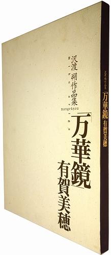 沢渡朔作品集 万華鏡 有賀美穂(...