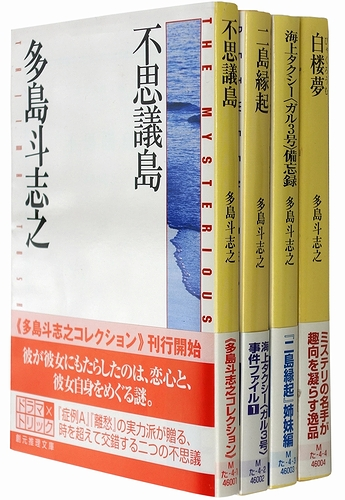 多島斗志之コレクション 全4冊揃...