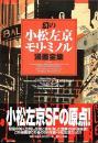 幻の 小松左京 モリ・ミノル 漫画全集