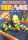 SF怪獣と宇宙戦艦 <コロタン文庫 39>