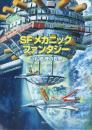 SF メカニック・ファンタジー 小松崎茂の世界