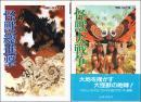 怪獣小説全集 全2冊揃(怪獣総進撃/怪獣大戦争)
