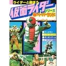 ライダーと遊ぼう 仮面ライダーシリーズ ペーパーランド