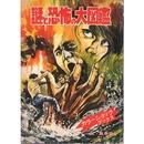 謎と恐怖の大図鑑(カラーショックブックス)