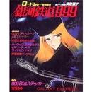 銀河鉄道999(ロードショー特別編集)