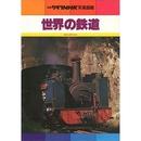 世界の鉄道(別冊グラフNHK写真図鑑)