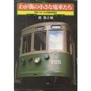 わが街の小さな電車たち−写真でめぐる全国路面電車