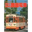 日本と世界の路面電車(別冊時刻表8)