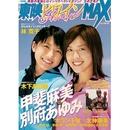東映ヒロインMAX(2005年 vol.2)