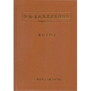 日・独・英対訳漢方医語辞典(中国語発音つき)