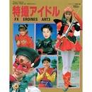 特撮アイドル SFX HEROINES PART3(Town Mook S...
