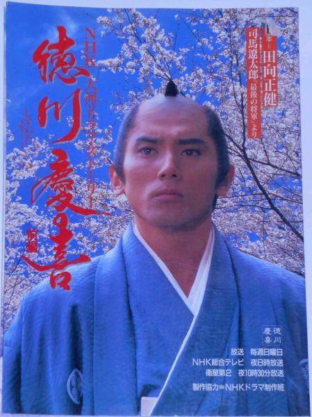 徳川慶喜 NHK大河ドラマ・ストーリー
