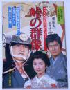 峠の群像 NHK大河ドラマ・ストーリー