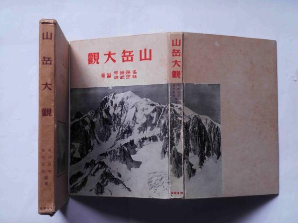 山岳大観(各務頁幸・麻生武治編...