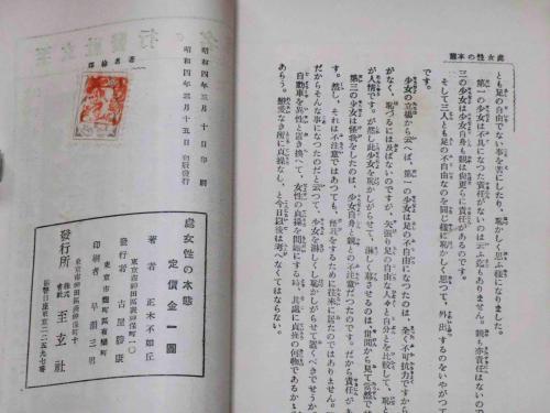 処女性の本態(正木不如丘) / 斜...