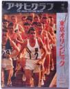 アサヒグラフ増刊 東京オリンピック特集