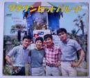 クラウンミュージックグラフ クラウンヒットパレード 西郷輝彦・山田太郎・水...