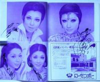 寶塚歌劇パンフ 1973年10 月組公...