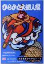 ひらかた大菊人形「中国物語絵巻」 昭和36年 京阪電車ひらかたパークパンフ...