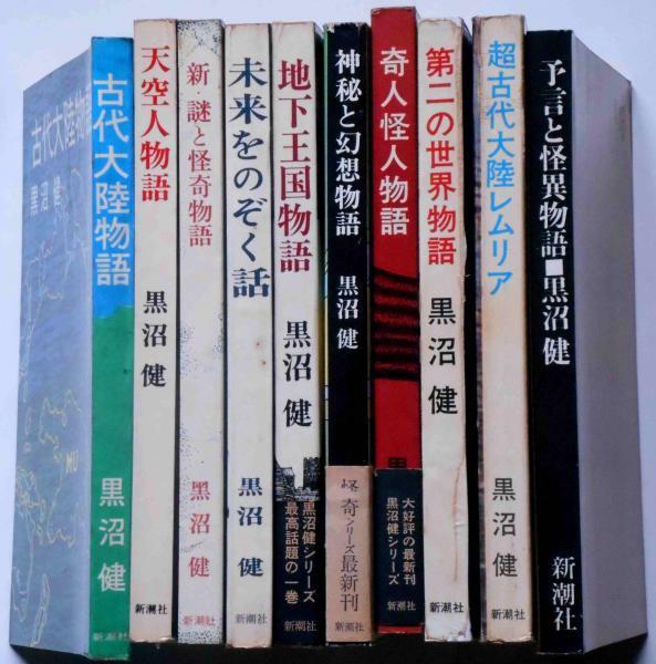 黒沼 健著作10冊 (新・謎と怪奇...