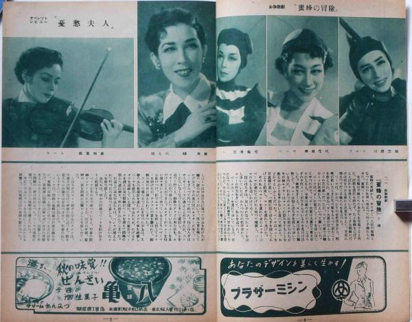 1969年の宝塚歌劇公演一覧