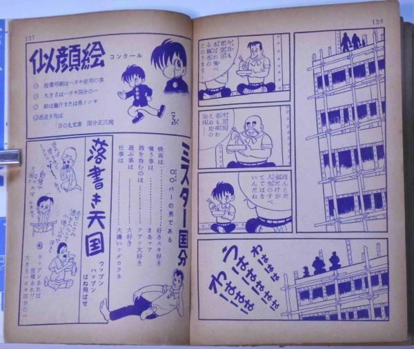 豆画家忍法帖 A5判非貸本漫画(国...