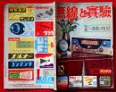 無線と実験 第393号 昭和32年10月 特集・FM放送にそなえて