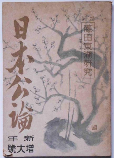 日本公論 昭和18年1月 藤田東湖...