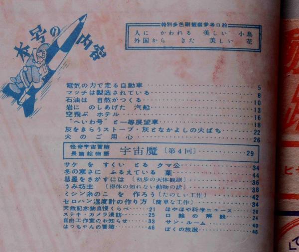 動く実験室 4巻12号 (太陽熱ビル 空飛ぶホテル) 少年少女の新科学雑誌 ...