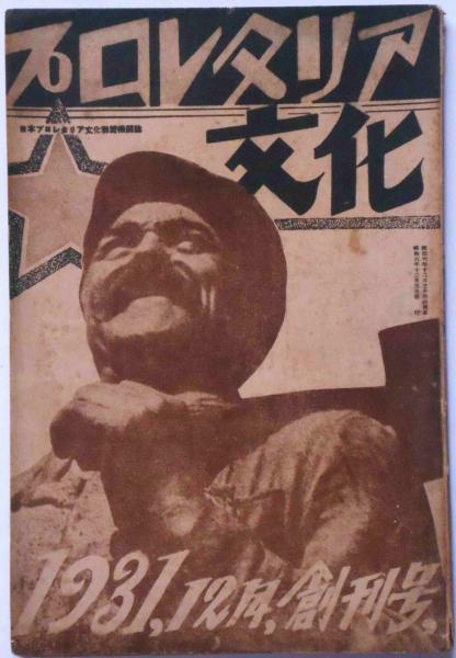 プロレタリア文化 創刊号 (昭和6年12月号) (村山知義ほか) / 斜陽館 ...