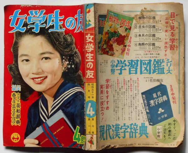 女学生の友 昭和31年3月号