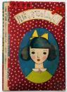 夏休みおたのしみブック 少女世界附録 昭和25年9月