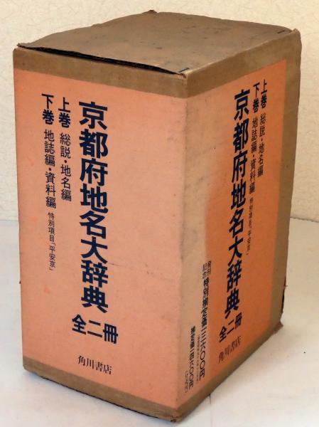 京都府地名大辞典 全2揃 角川日本地名大辞典26