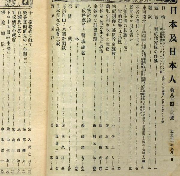 日本及日本人 第843号 大正11年9月 弱者の権利とは何か・付録新聞欄 ...