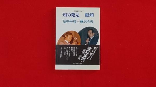 知の発見-叡知(広中平祐, 藤沢令夫 著) / ロビン・ブックセンター ...