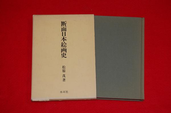 断面日本絵画史(松原茂 著) / ロビン・ブックセンター / 古本、中古本 ...