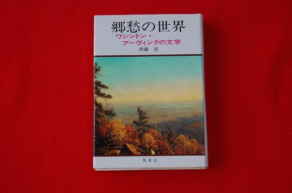 郷愁の世界 : ワシントン・アーヴィングの文学(斉藤昇 著) / ロビン ...