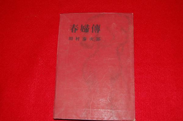 春婦傳(田村泰次郎 著) / 古本、中古本、古書籍の通販は「日本の古本屋 ...