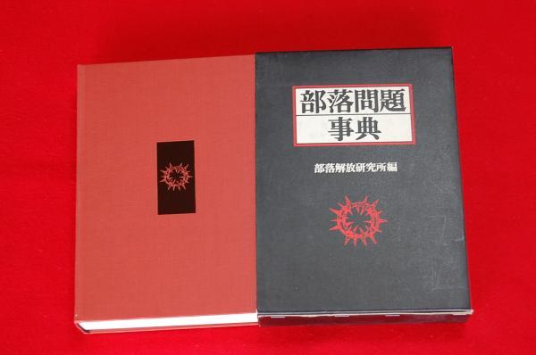 部落問題事典(部落解放研究所 編) / 古本、中古本、古書籍の通販は ...