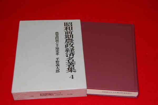 昭和前期農政経済名著集(近藤康男 編) / ロビン・ブックセンター ...