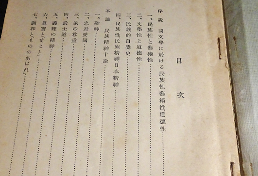思想問題小輯5 国文学と民族精神 / フォルモサ書院 / 古本、中古本、古 ...