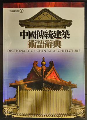 中国伝統建築術語辞典(王效青) / フォルモサ書院 / 古本、中古本、古 ...