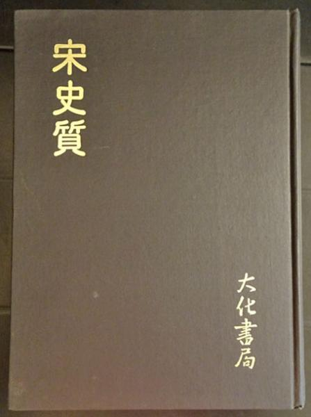 宋史質((明)王洙 撰) / フォルモサ書院 / 古本、中古本、古書籍の通販 ...