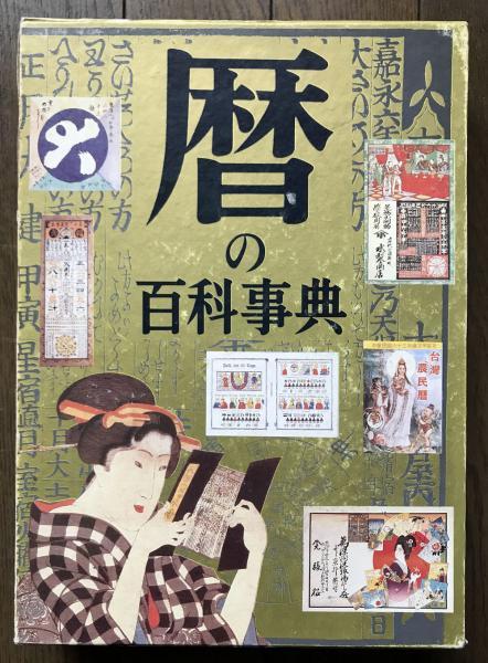 暦の百科事典(暦の会 編) / 小亀屋 / 古本、中古本、古書籍の通販は ...